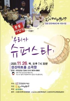 [공연중단]공연예술단체지원사업-풍물마당극 '우리가 슈퍼스타' 포스터